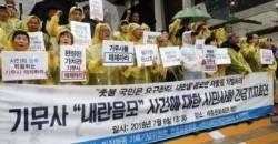 """촛불집회 주최측 """"기무사 있는 한, 軍 잠재적 쿠데타 세력"""""""