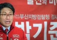 정치 도전했던 박기준 전 부산지검장, 선거법 위반 유죄 확정