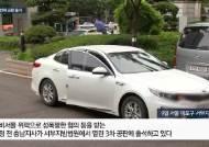 """""""안희정 아내, 김지은 과거 행실·연애사 보내달라해"""""""