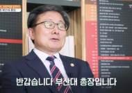 """[거점 국립대,경쟁력을 말한다] """"바이오·신소재 육성, 세계 100위권 연구중심대학 진입"""""""