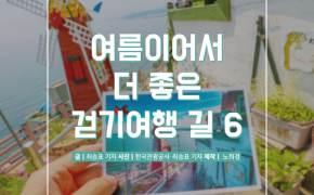 [카드뉴스] 여름이어서 더 좋은 걷기여행 길 6