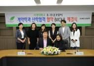 서경대, 미용기업 ㈜준오뷰티와 '채용조건형 계약학과' 설치 산학협력 협약 체결
