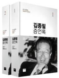 [추천 도서] 『김종필 증언록』