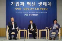 """문재인 정부 경제 성적…장하준 """"학점 보류"""" 신장섭 """"낙제점"""""""