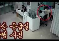 """[단독] """"경찰이 와도 의사에 폭언·발길질"""" 응급실 폭행 공포"""