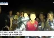 """전원 구조 도전하는 태국, 동굴 소년 """"치킨 준비해주세요"""""""