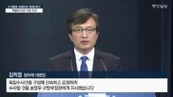 """文 """"기무사의 계엄령 문건 독립수사단 꾸려 조사하라"""""""