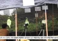 """[단독] 희귀 조류 번식지 마구잡이식 사진 촬영…""""문제 있다"""""""