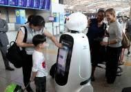 [서소문사진관]공항에서 헤맬 걱정 끝! 안내로봇 에어스타에게 물어보세요