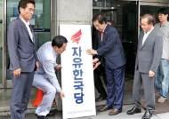[사진] 한국당, 영등포로 당사 이전