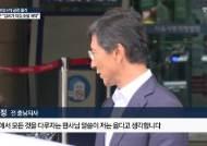 """""""전화 안 받아야 상대도 안할 거 아니냐""""에 안희정 '옅은 미소'"""