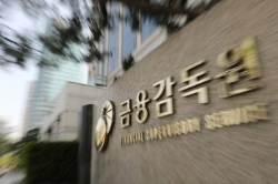 금감원, 삼성바이오 재감리 요청 수용키로