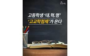 [톡톡에듀-카드뉴스]고등학생 '대.혁.명' '고교학점제'가 온다