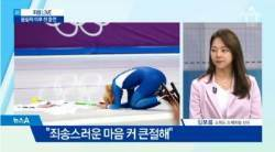 """논란 후 처음으로 입 연 김보름 """"스케이트 못 탈 것 같았다"""""""