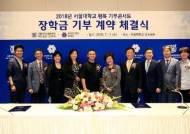 ㈜트라이그람스코리아, 서울대학교 총동창회와 기부 계약 체결