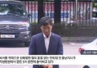 """""""인터뷰 의구심""""···安측 증인으로 나선 김지은 지인"""