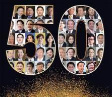 50대 부자 '富의 탄생과 확장'