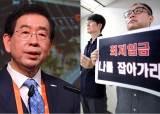 """박원순 """"최저임금 인상 반대하는 자영업자 충분히 이해"""""""