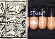 사라진 질병 '천연두', 미국이 뜬금없이 치료제 개발한 이유