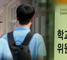 """부산 한 명문 <!HS>특목고<!HE>서 고3학생 시험지 유출…""""퇴학"""""""