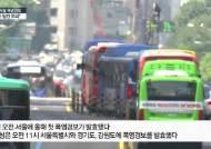 """[속보] 올해 첫 서울 폭염 경보…""""열사병·탈진 주의"""""""