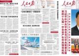 시진핑 초상 먹물투척 사건 후 인민일보 1면서 그가 사라졌다