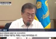 """문 대통령 """"2020년까지 1만원 공약 못 지켜 사과"""""""