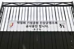 서울 중구, '박정희 공원'→주차장…용도 바꿔 공사재개