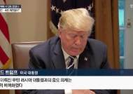 """비핵화 시간표 접은 트럼프···""""시간·속도 제한 없다"""" 선언"""