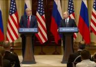 """푸틴 편들다 제 발등 찍은 트럼프, """"역겹다"""" 거센 역풍"""