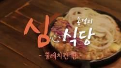 [심식당] '치킨 소믈리에'가 추천한 최고의 치킨 맛집