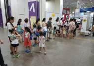 아이오로라 스포키즈, 캐릭터라이선싱 페어에서 무료촬영 이벤트 진행