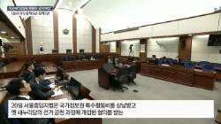 朴 '특활비' 전담 재판장, 성창호 판사 과거 이력보니