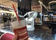 [인스타, 거기 어디?] '말'이 필요 없다…앱으로 시키면 로봇이 커피 만드는 카페