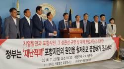 """""""포항<!HS>지진<!HE>, 지열발전소 탓"""" 끝나지 않는 유발 원인 논란"""