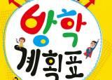 [소년중앙] '후회 없이 방학 보내는 법' 책장 넘기면 나온다