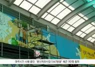 [굿모닝 내셔널]남북평화시대…문산자유시장 DMZ관광 인기