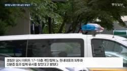 노회찬 자살에 정치권 패닉...진보진영 재편으로 이어지나