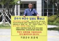 '부군수 임명도 못하나' 부산시장-기장 군수 갈등, 왜