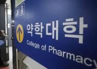 의대 이어 약대도 학부제···실패한 의·약학 전문대학원