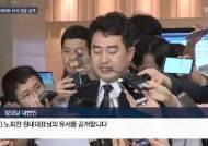 """특검 """"드루킹, 국민연금 영향끼치려 노회찬에게 접근"""""""