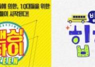 '찬밥' 신세였던 10대 향한 지상파의 구애…이제 와서, 왜?