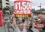 """일본도 최저임금 인상 논란…""""부족해"""" vs """"부담돼"""""""