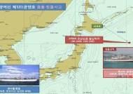 일본 해상서 한국 선박끼리 충돌…35명 구조·3명 실종