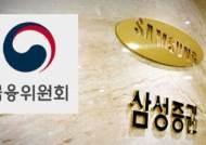 '유령주식' 사고 삼성증권 제재 확정...구성훈 사장 직무정지 3개월