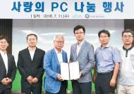 [국민의 기업] 취약층·복지시설에 '사랑의 PC'전달 … 정보격차 해소하고 자원 재활용까지
