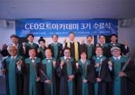 한국해양교육원, 제3기 '서울CEO요트아카데미' 수료식