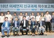 [국민의 기업] 저탄소·저마모 친환경 타이어 기술 주목 … '미세먼지 신규과제 착수보고회'개최도