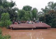 외교부, 라오스에 100만 달러 규모 지원·긴급구호대 파견