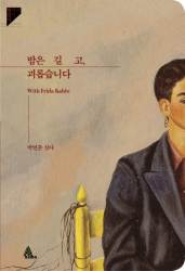 <!HS>이문열<!HE>·김훈·조남주는 왜 이 책들을 골랐나